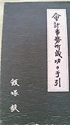 2011112611550000