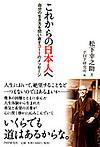 Book_korekaranonihonthumb120x177170