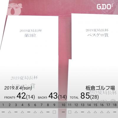Scorecard_20190804231038